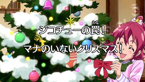 【ドキドキ!プリキュア】第43回「たいせつな人へ!亜久里の授業参観!」