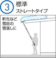 雪落とし棒 おっとせいG :エクステリア横浜(神奈川県・東京都の外構工事専門店)
