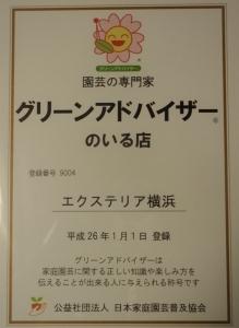 エクステリア横浜 :グリーンアドバイザーのいる店