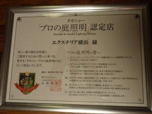 「プロの庭照明」認定店 :エクステリア横浜(神奈川県・東京都の外構工事専門店)