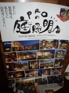 PROの庭照明の店 エクステリア横浜(神奈川県・東京都の外構工事専門店)