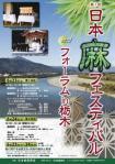 日本麻フェスティバル
