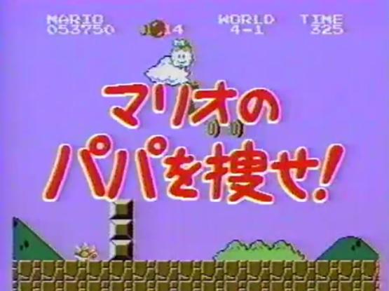 任天堂本社に突撃「マリオのパパ...
