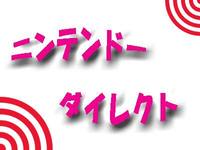 ニンダイ_edited-1
