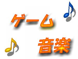 ゲーム音楽_edited-1