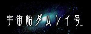 ダムレイ号ロゴ