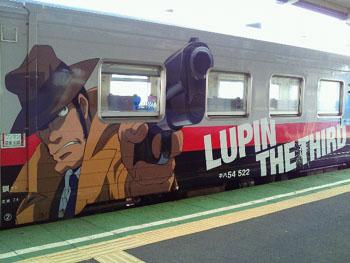 ルパン列車