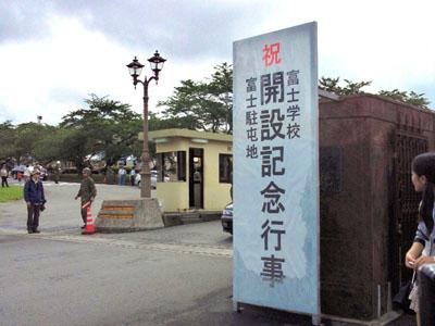 富士駐屯地