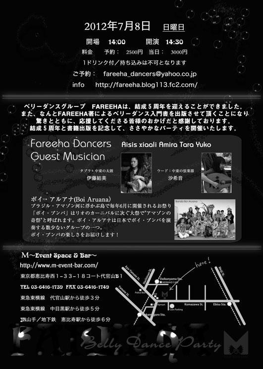 20120708_ura_nyuko.jpg