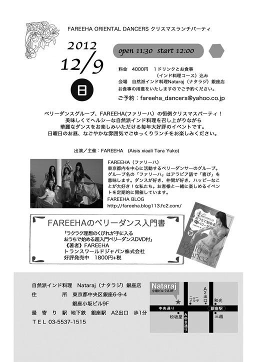 20121209ura.jpg