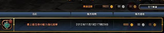 DN 2012-11-19 19-06-56 Mon