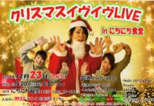 nichinichi_20121224213423.jpg