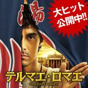 termae_movie_banner180x180.jpg