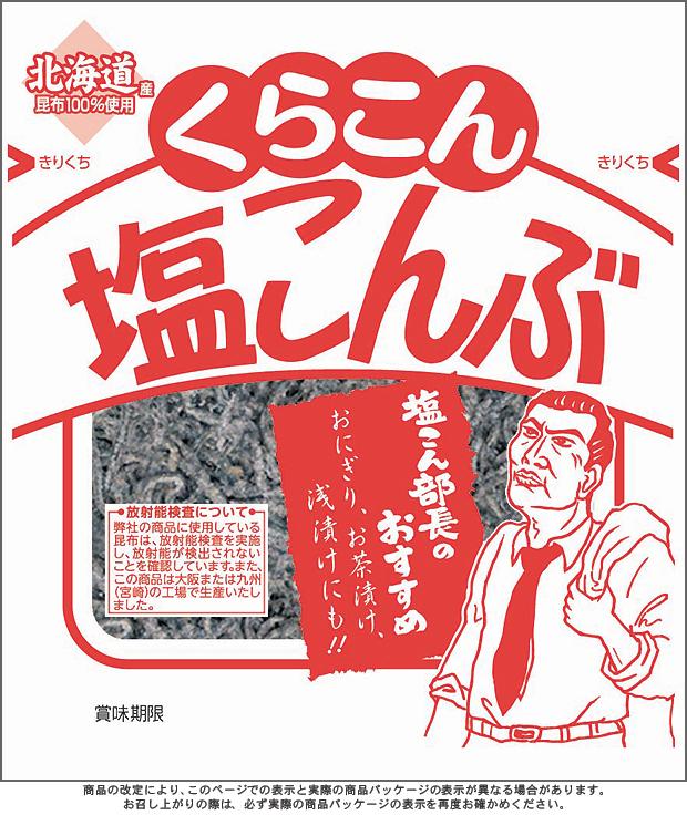 shioshou_f.jpg