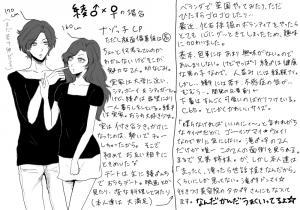 忍たま 本人♂×♀妄想-綾