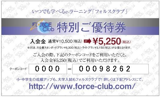 御優待券2