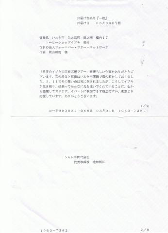 CCF20130306_00000.jpg