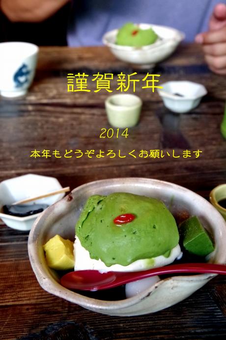 20140101謹賀新年