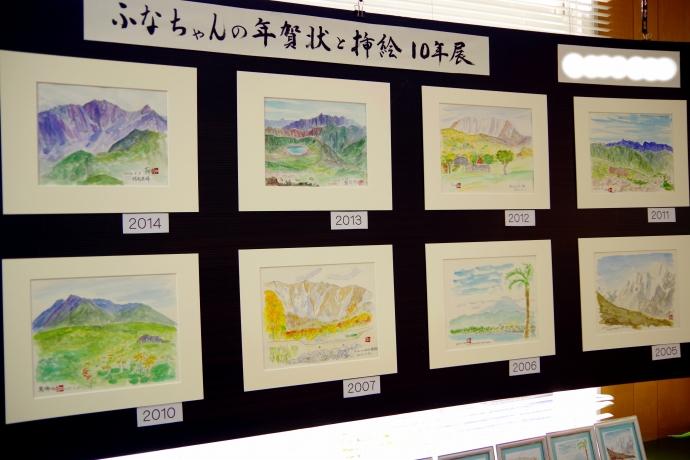 20131202ふなちゃんの年賀状と挿絵10年展2