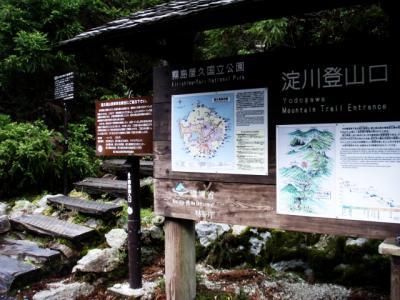 201204屋久島01