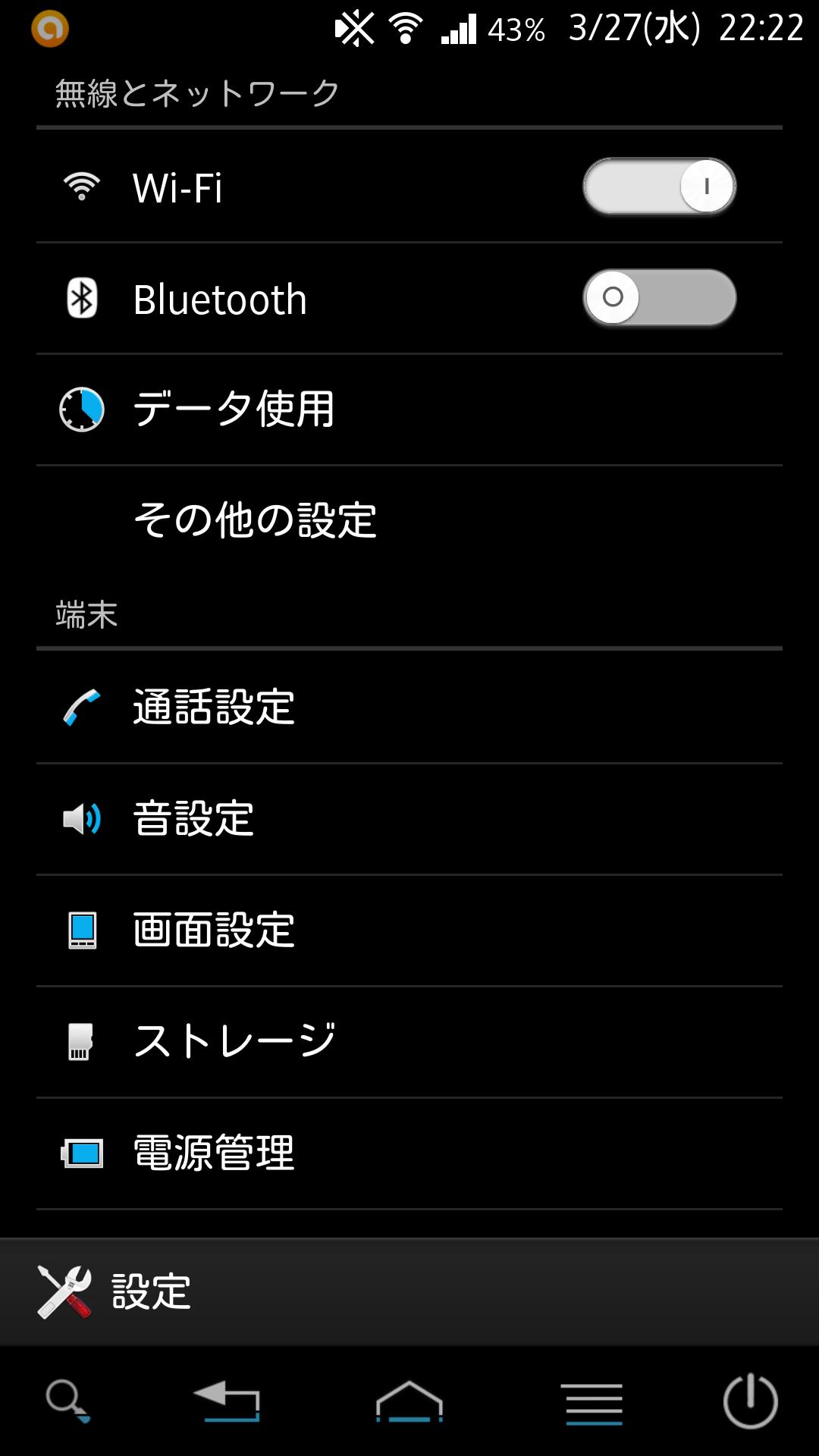 screenshot_nabi_power1