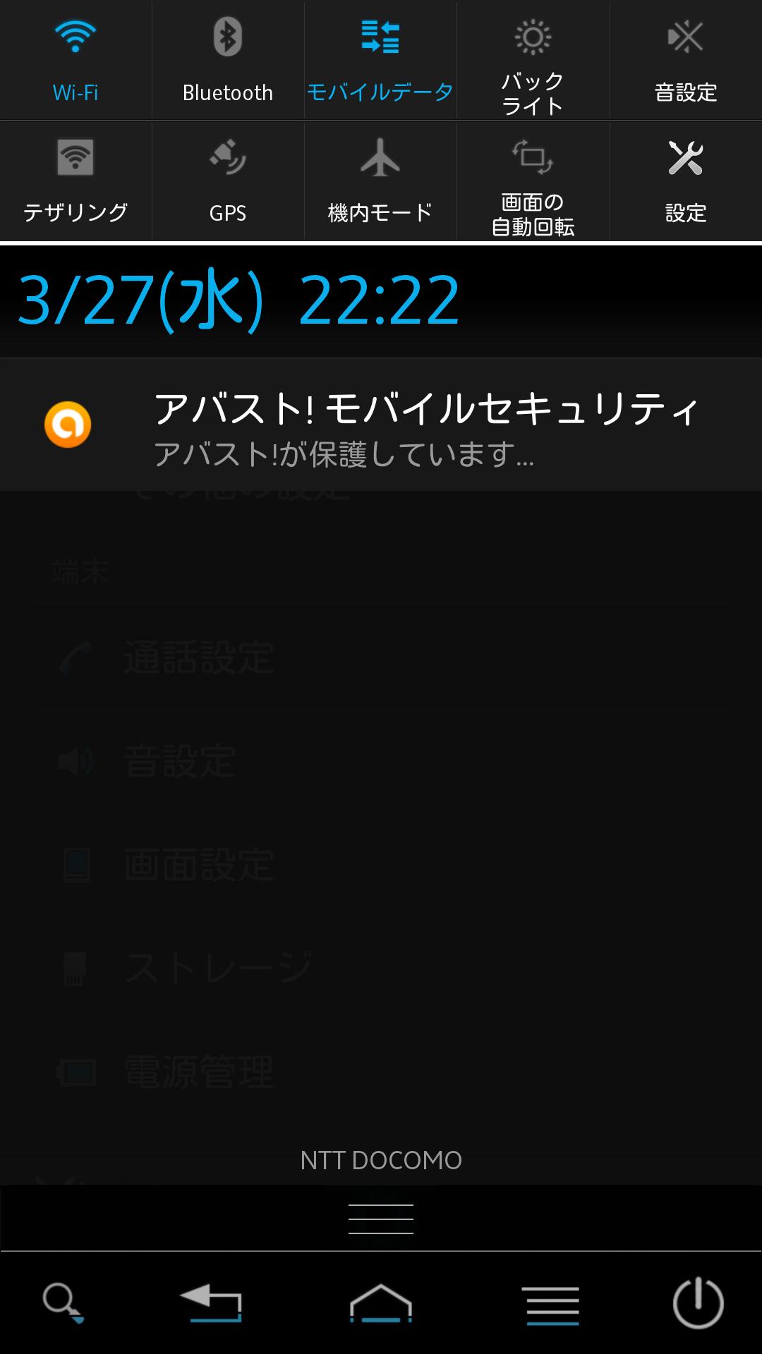 screenshot_nabi_power2