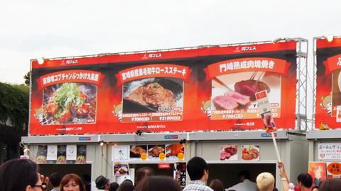 1410肉フェス