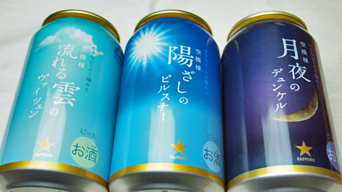 1411サッポロ空模様ビール