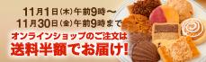 2012冬 送料半額キャンペーン