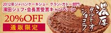 濱田シェフ受賞記念キャンペーン