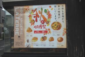 秋の収穫祭ターポリン