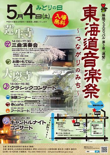 藤縁フェス チラシJPG_R