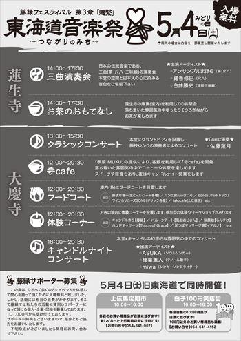 藤縁フェスチラシ 裏JPG_R