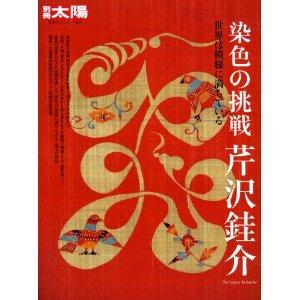 serizawa book