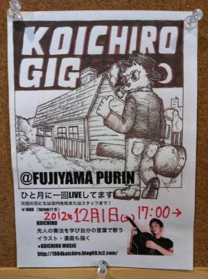 koichiro_20121130121137.jpg