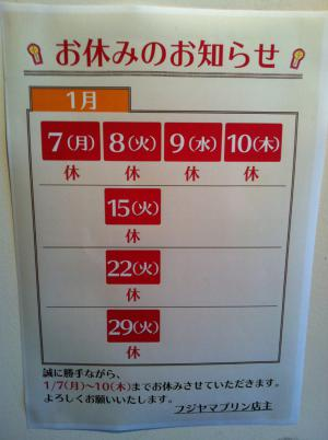 oyasumi1gatu.jpg