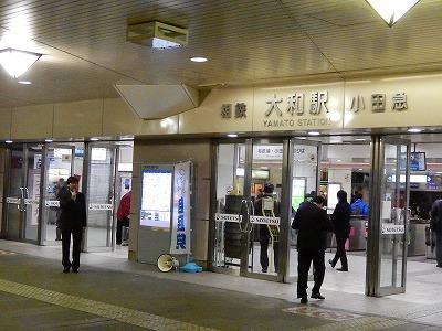 20141126大和駅北口03