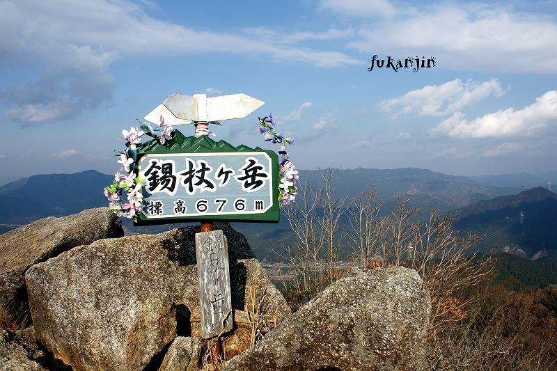 錫杖ヶ岳からの俯瞰20121208 (4)