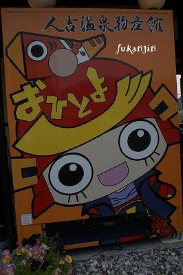 西人吉付近 (1)