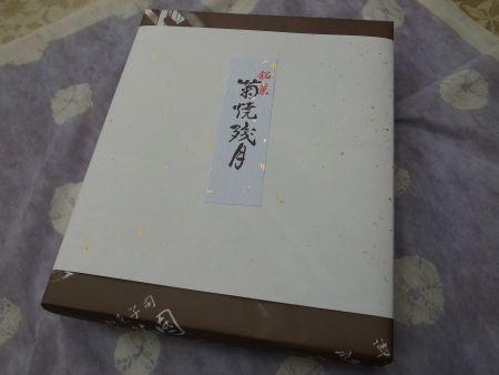 菊焼残月の箱