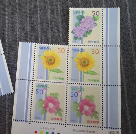 夏の花の切手