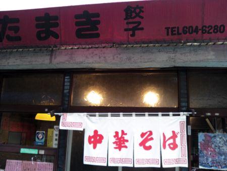 綾瀬の中華料理屋たまき