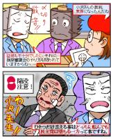 小沢代表、無罪判決。