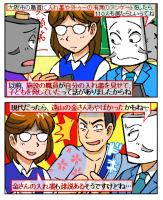 大阪市職員110人が入れ墨…名裁きで有名なあの人はどうなっていただろう。