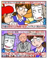 野田2次改造内閣発足…閣僚は結局5人の交代になった。