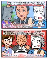小沢元代表らの造反の動き…結局、昔と同じことの繰り返し?