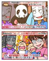 24年ぶりに上野動物園にパンダの赤ちゃん出産…でも、素直に喜べない。