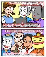 日本のメダルラッシュは嬉しいけど、判定で複雑な気持ちになることが…