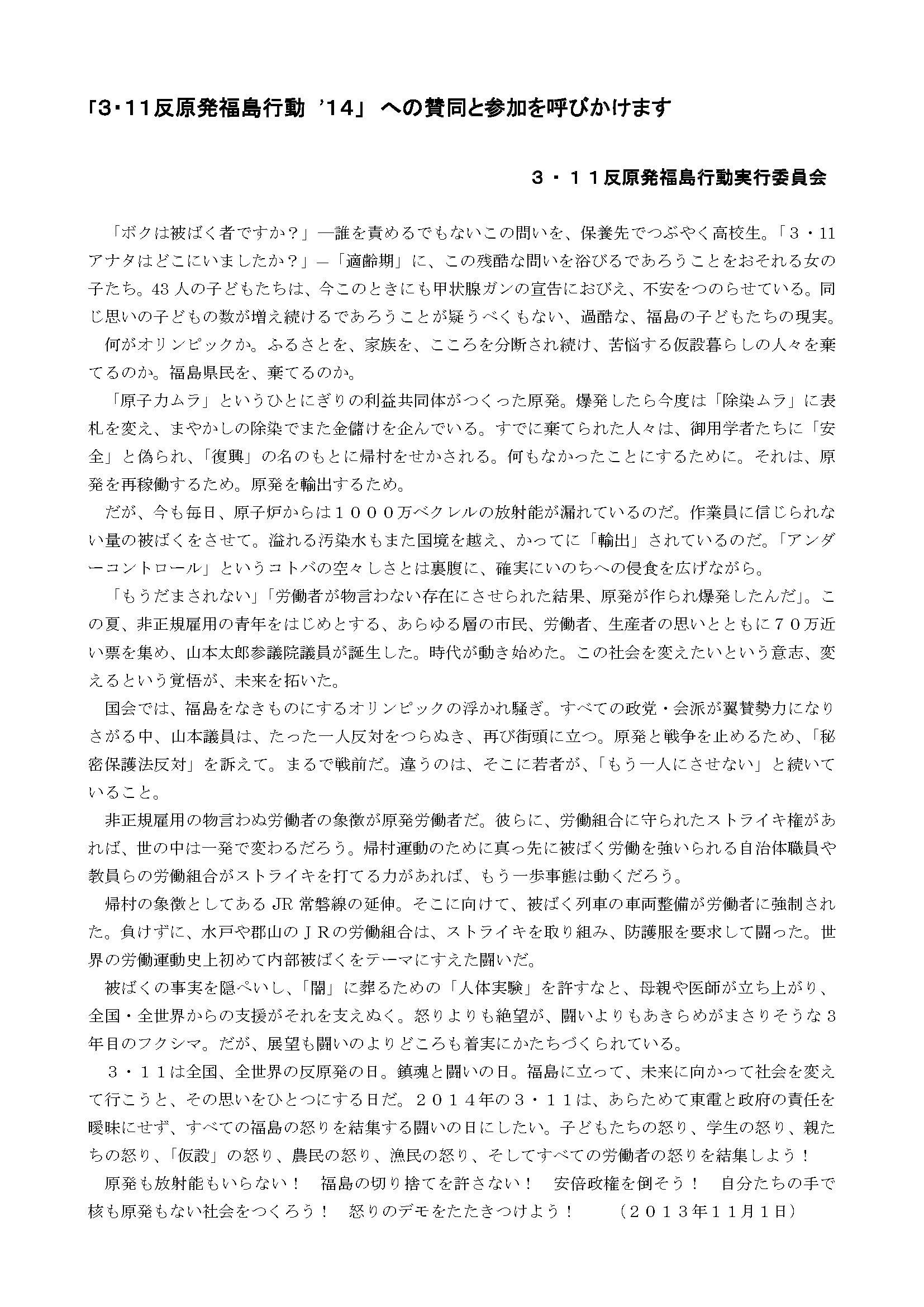 「3・11反原発福島行動 '14」呼びかけ_表