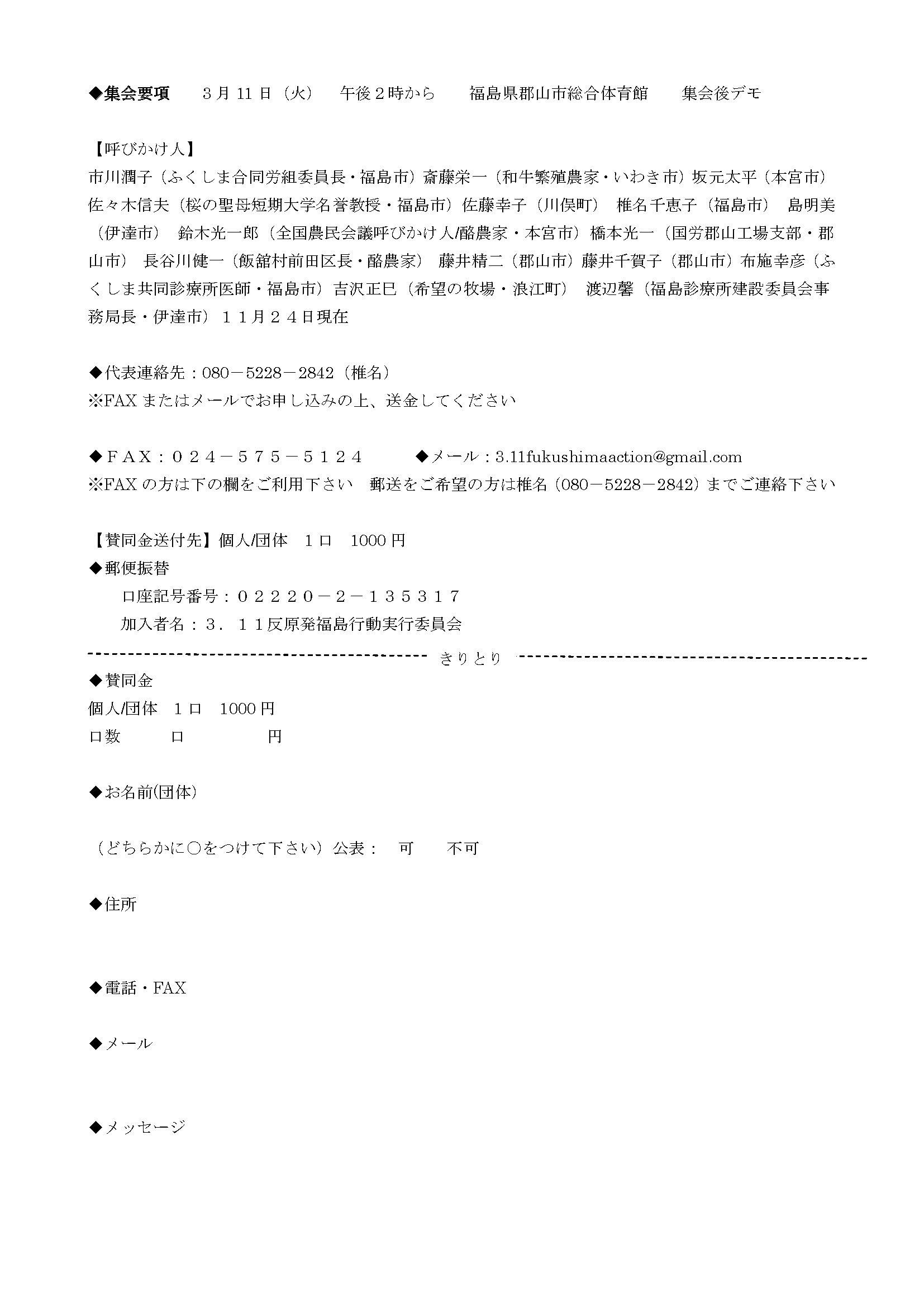 「3・11反原発福島行動 '14」呼びかけ_裏
